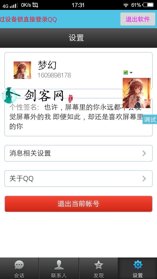 无视设备锁登录QQ——IAPP源码
