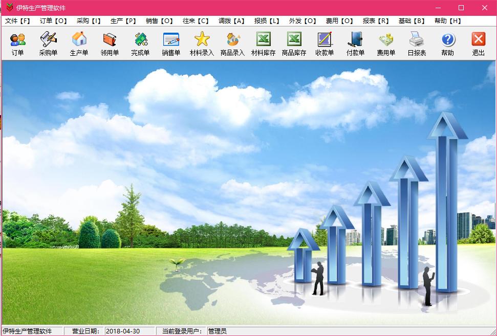 《伊特生产管理软件 5.6.0.2 绿色破解版》