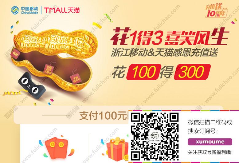 天猫商城:浙江移动100撸300 300撸900 天猫感恩礼包