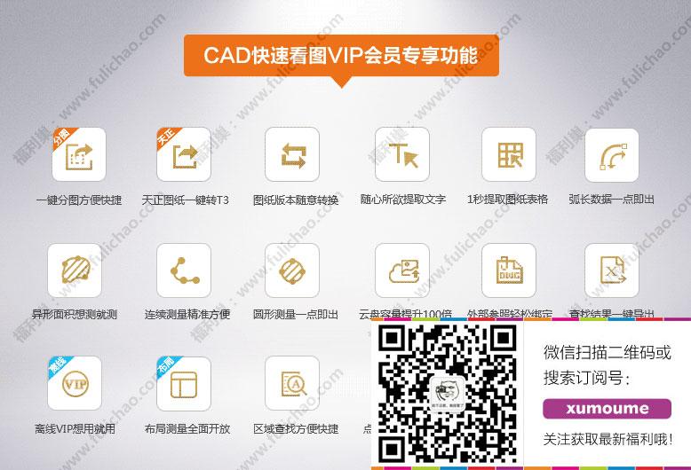 CAD快速看图破解版:破解注册登录账号即为VIP会员速存