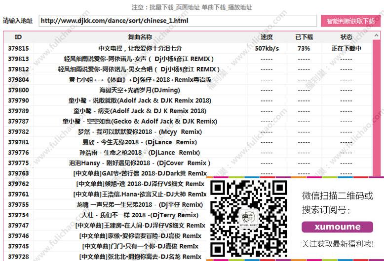 DJ嗨嗨网+娱乐DJ网音乐下载软件 支持全网站DJ音乐下载