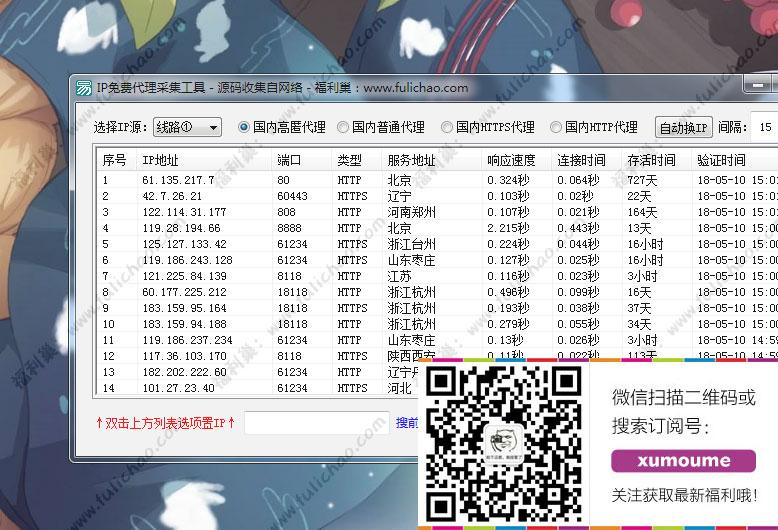 免费IP采集工具:收集自网络的免费HTTP采集工具已测试 - 福利巢