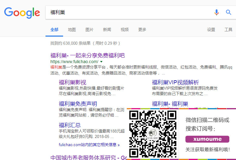 谷歌網站源碼:Google本地搜索源碼 問題有很多自己搞定 - 福利巢