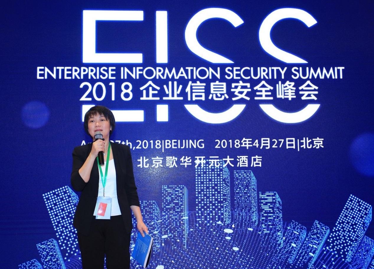 EISS-2018企业信息安全峰会在北京成功举办