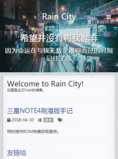 Rain City主页,截取于2018年5月11日