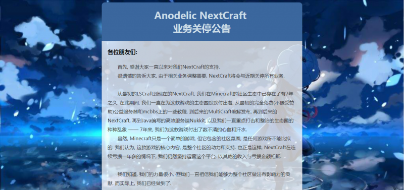 Nextcraft业务关停