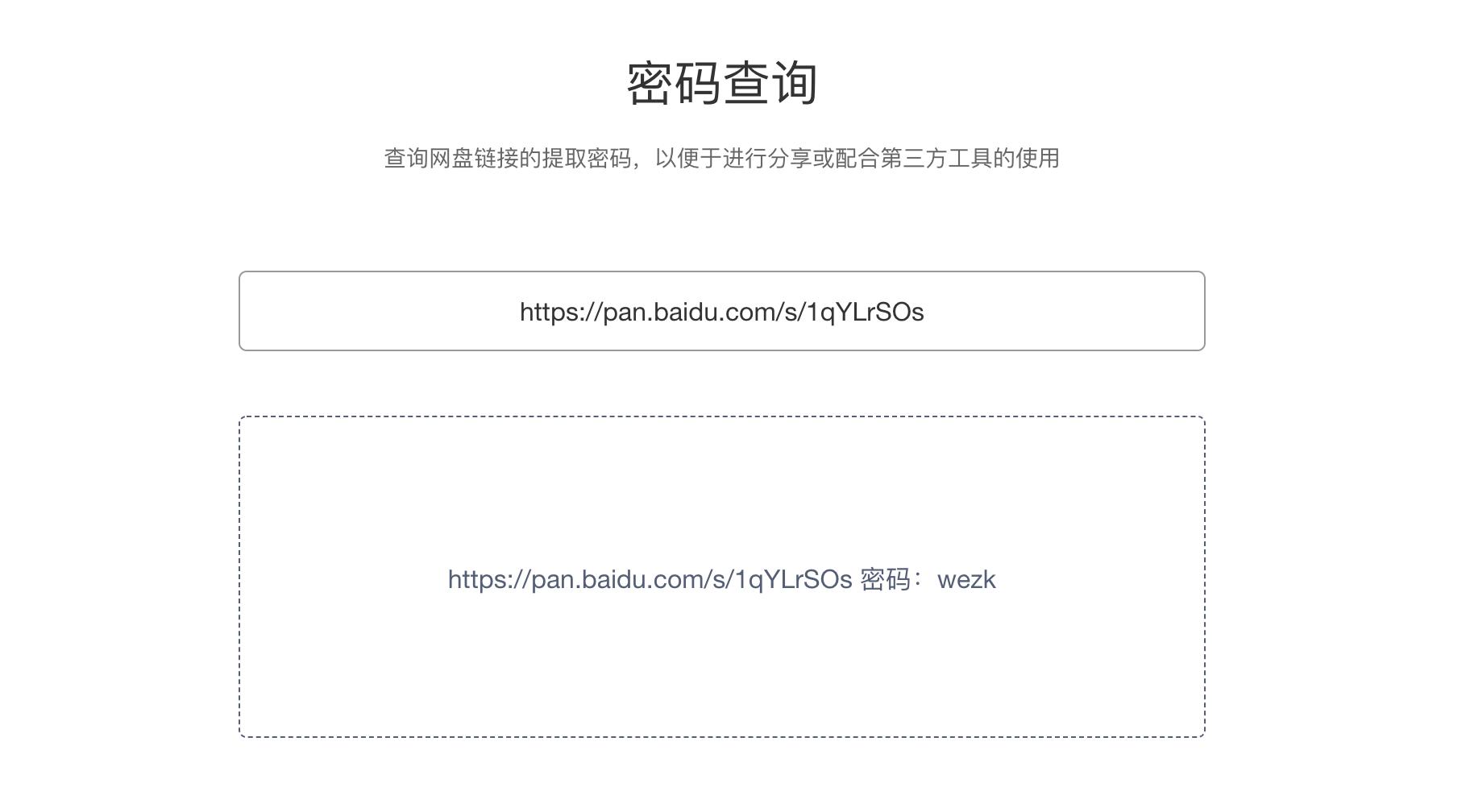 云盘万能钥匙:你的云盘助手,自动识别百度网盘提取密码!-iQiQi