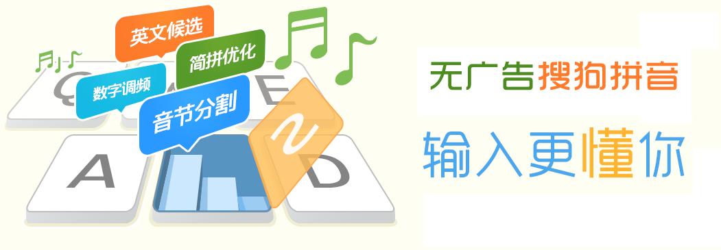 搜狗拼音输入法v9.0a_去广告版