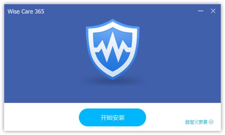 WiseCare365_V4.8.5.467系统优化破解专业版