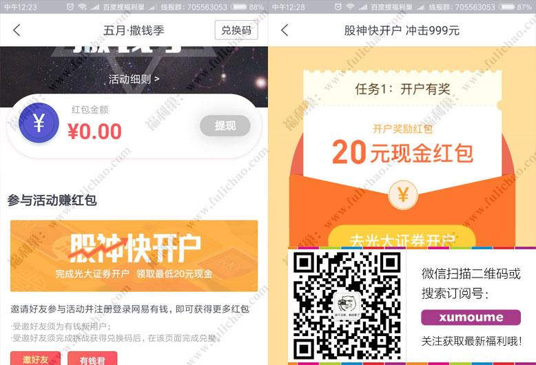 短期活动:网易有钱记账开户送20元现金红包邀请也有奖励