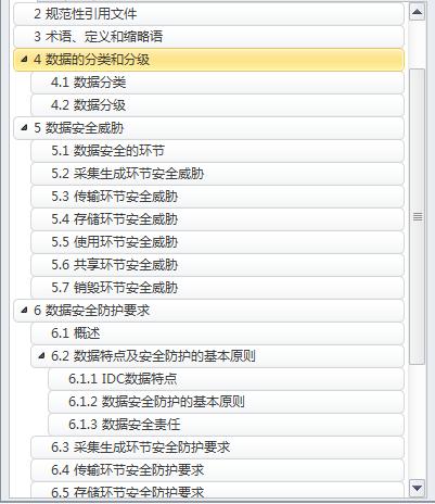 【安全管理】中国移动IDC维护管理规定-网络安全&数据安全2016