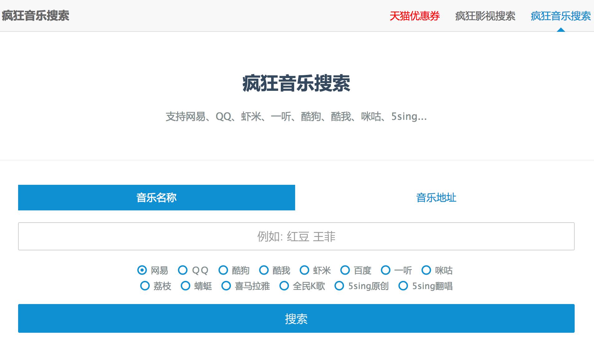 音乐全平台搜索引擎,支持搜索还能免费下载音乐!-iQiQi
