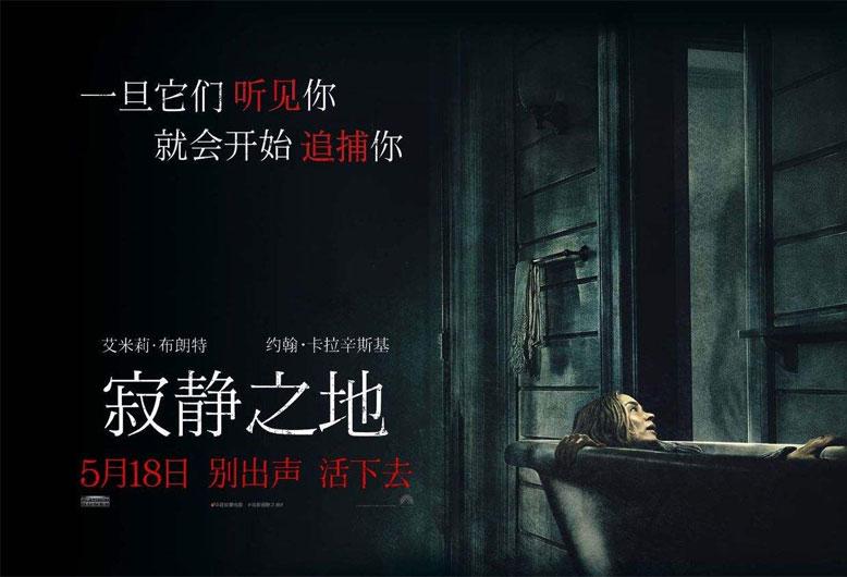 恐怖电影:寂静之地 百度云网盘资源 约翰卡拉辛斯基执导