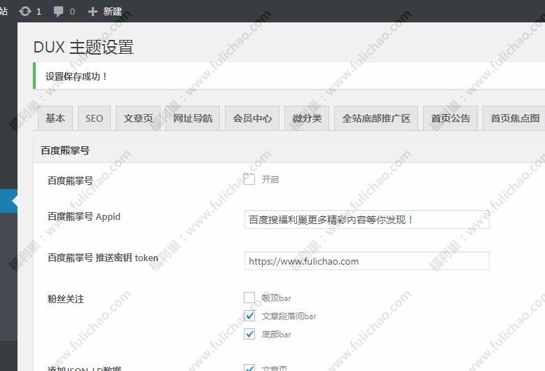 DUX主题:WordPress DUX5.0 主题免费分享支持熊掌号