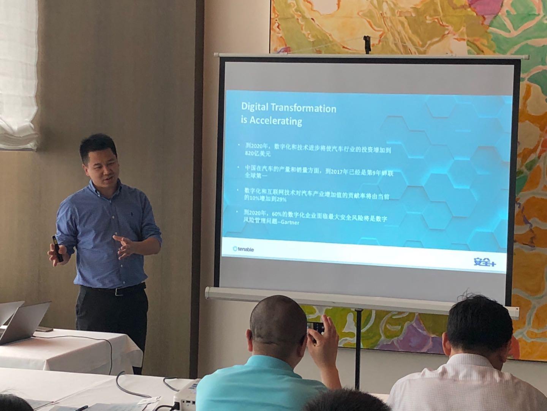 """安全+""""沙龙第六期汽车行业信息安全 (5.18/上海)"""