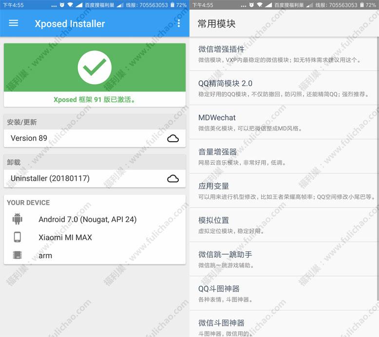 框架虛擬機:VirtualXposed v0.14.6清爽版 支持安卓9.0