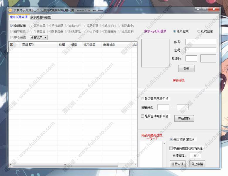 京东试用申请+京豆领取助手源码+19w条店铺数据包下载 - 福利巢