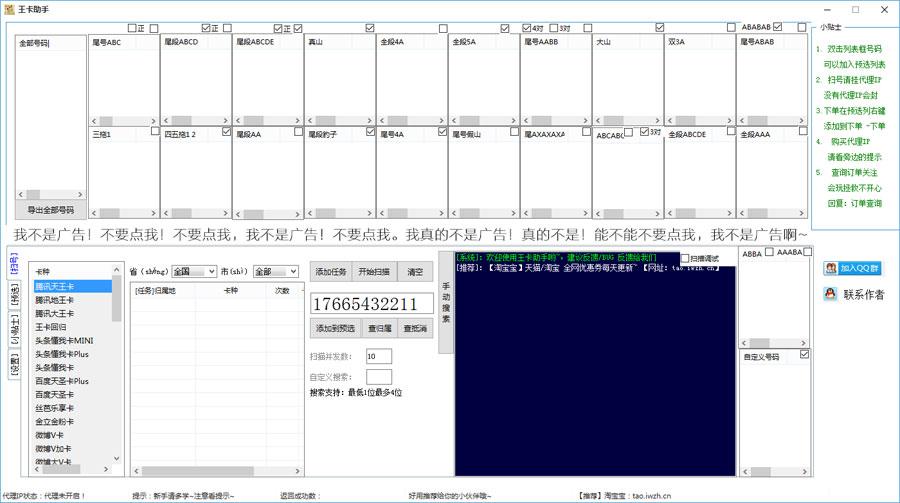 王卡助手:腾讯王卡4A5A手机号扫描软件速度很快已测试