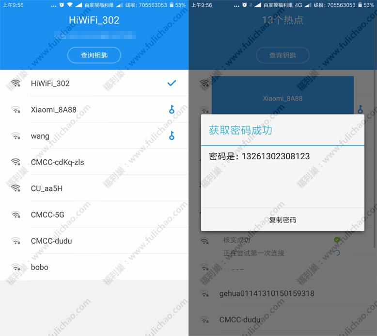 WIFI万能钥匙国内版:去广告显密码版支持密码复制已测试