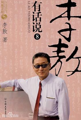 [李敖有话说(1-200全)].0910第135集.喝彩的都是变脸