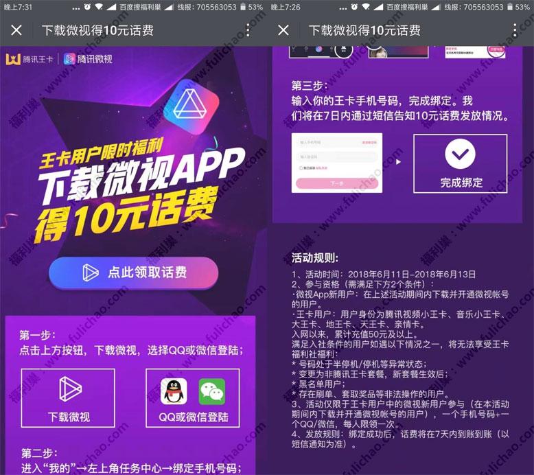 微视:新注册用户绑定腾讯王卡手机号码领10元话费不秒到