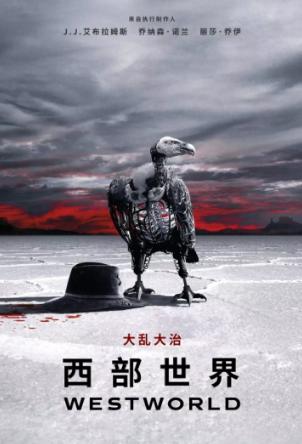 《西部世界》(完结10集)第二季,此剧一出,其它美剧先自动减一星