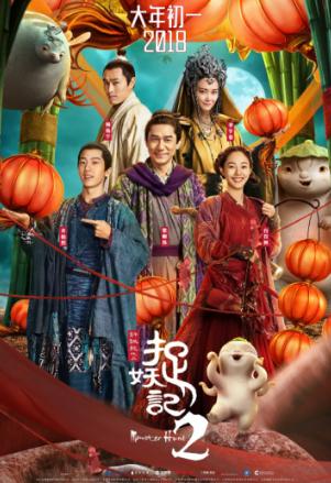 捉妖记2 (2018)