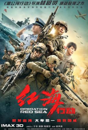红海行动 (2018)高清