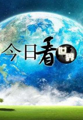 """【今日看世界】美伊""""核纠缠""""不休2018年07月30日"""
