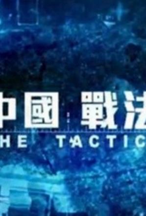 【中国战法】中国军改和战区划分2018年07月31日