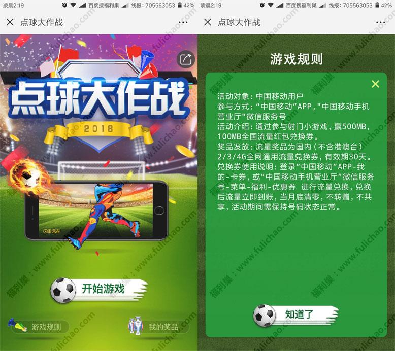 中国移动玩点球大作战小游戏赢100-500M全国流量兑换券
