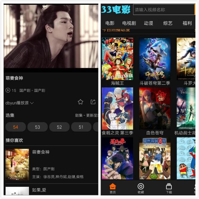 安卓三三电影v1.1.1去广告版