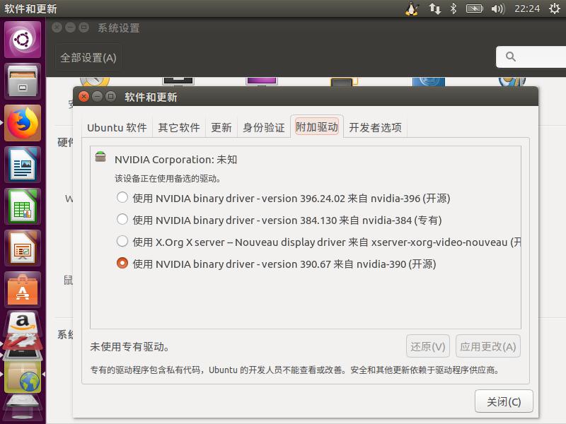 Ubuntu 16 04 安装NVIDIA驱动一直循环登录,百度很多方法都不管用,里面