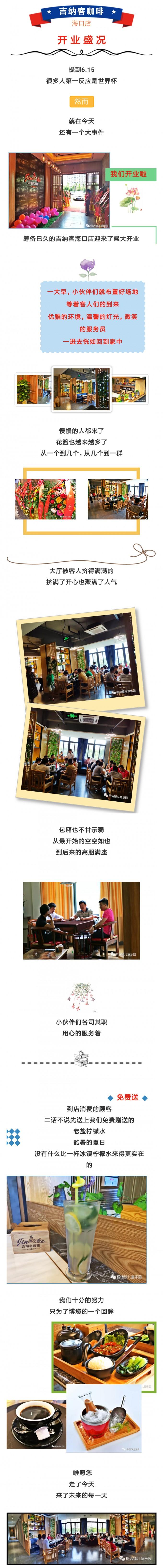 吉纳客咖啡海口店开业