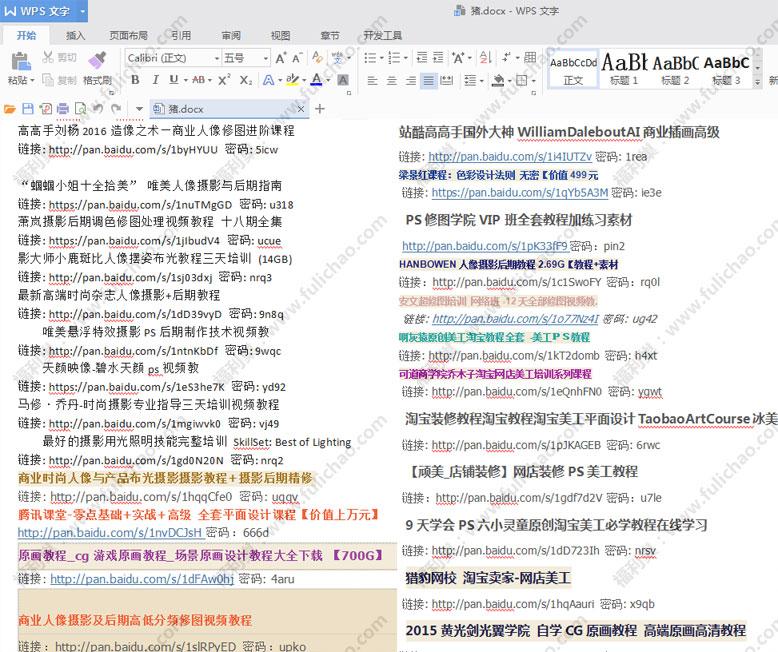 国内论坛猪x戒的精品贴百度网盘教程资源免费分享超级多 - 福利巢