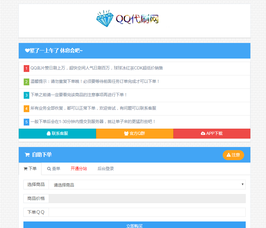 彩虹代刷网4.7破解版源码 无需授权