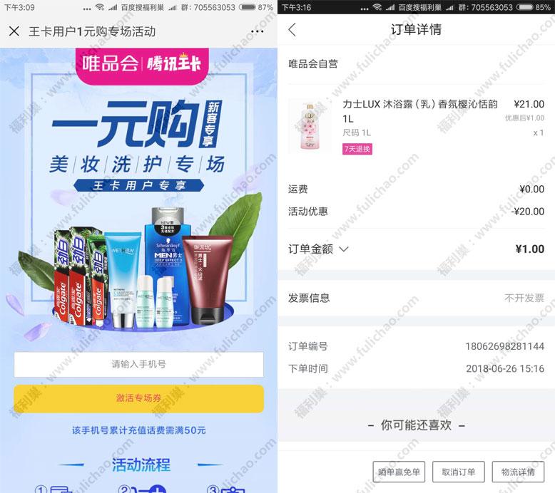 唯品会:腾讯王卡用户1元购专场1元购买1L沐浴露包邮速度