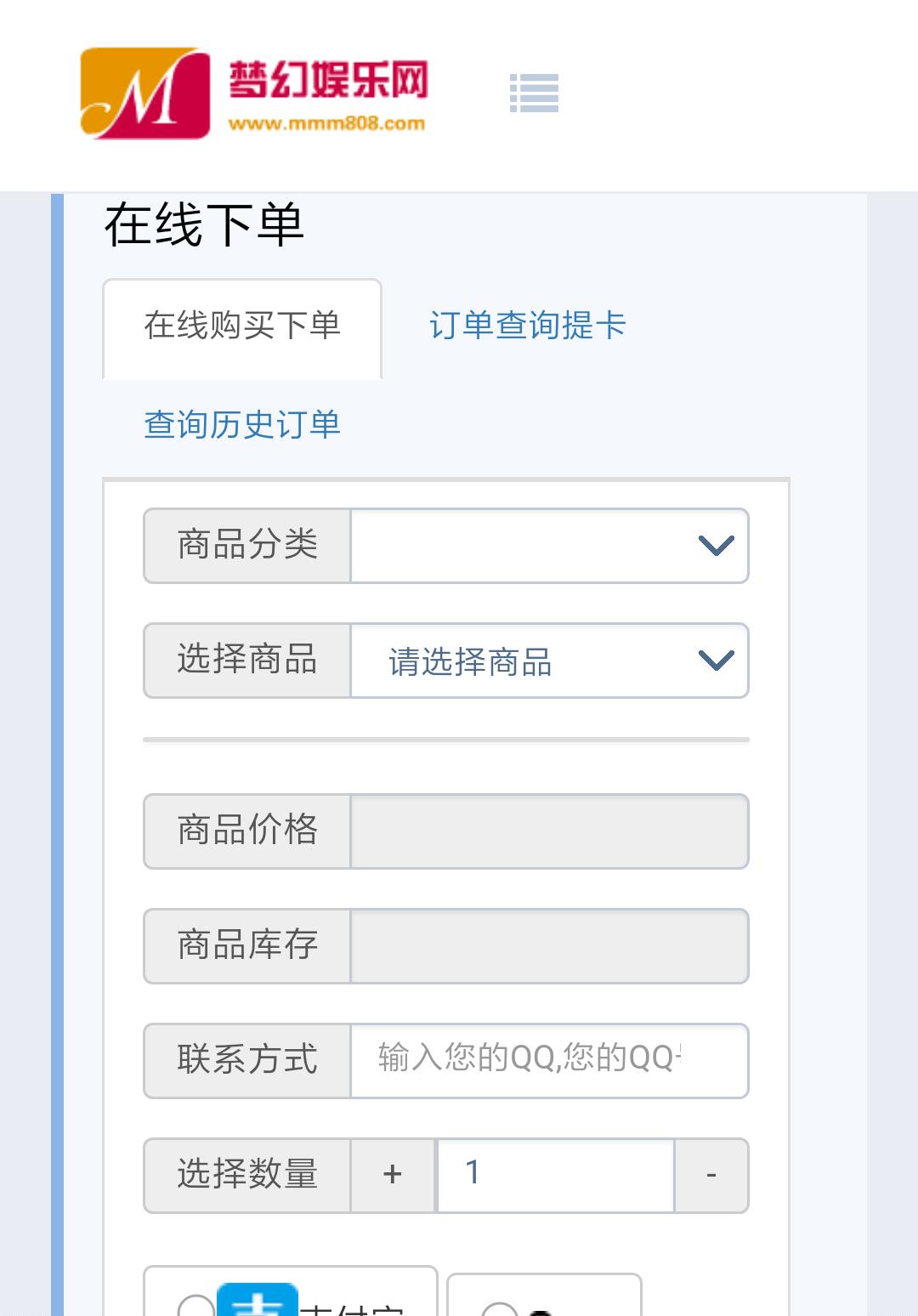 个人发卡系统6.0 全解密可用