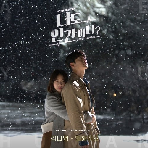 Kim Na Young (金娜英) - 你也是人類嗎? OST Part.5 [MP3\320K\16.2MB] [CT+KT] ...