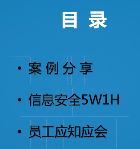 【安全意识】企业安全意识培训讲义三份(互金&保险&乙方)