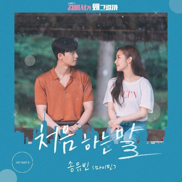 宋有彬 Song Yu Vin (MYTEEN) - 金秘書為何那樣 - OST Part.8 [MP3\320K\19.14MB][Ct+ ...