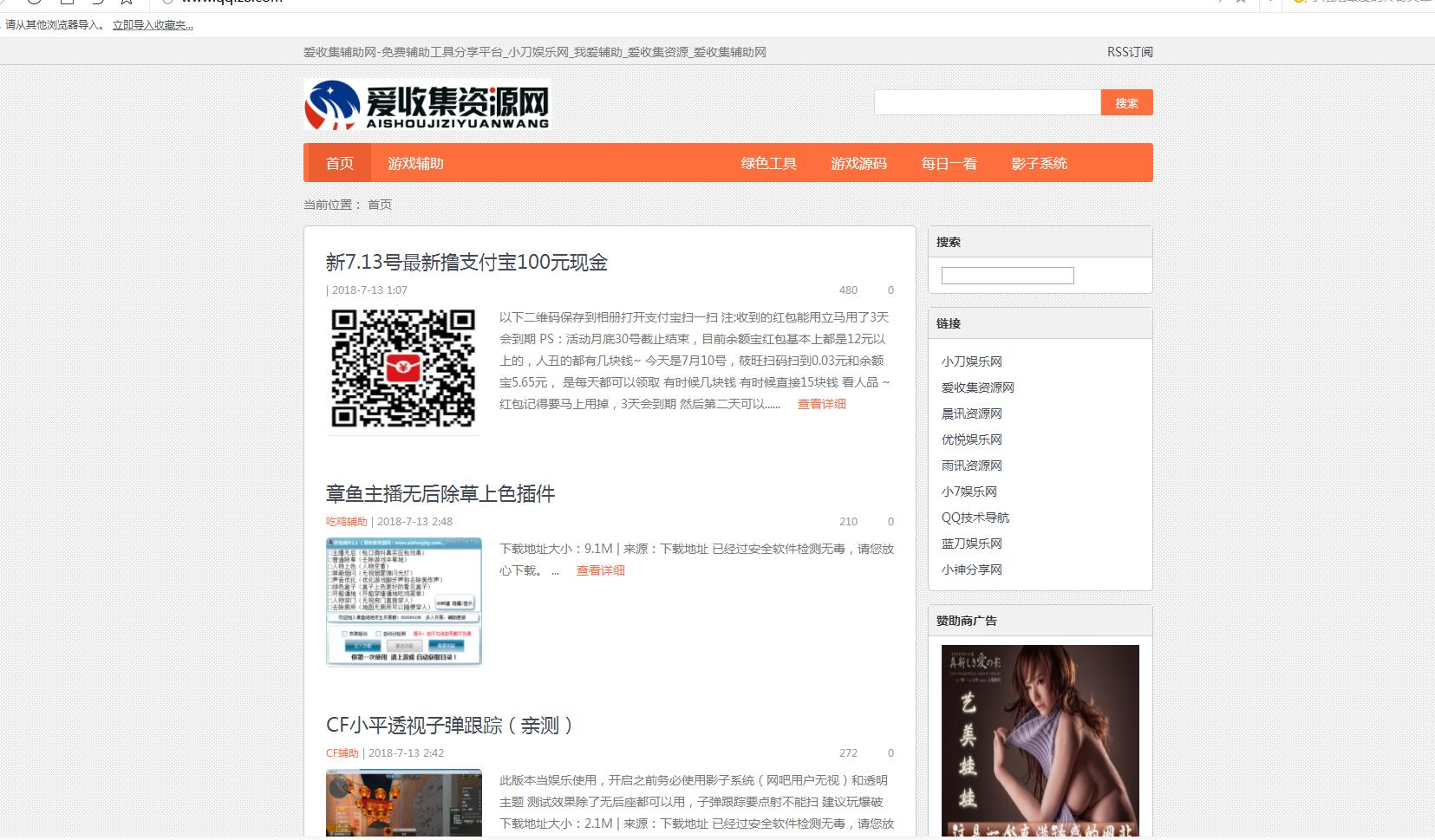 橙色emlog博客网站模板