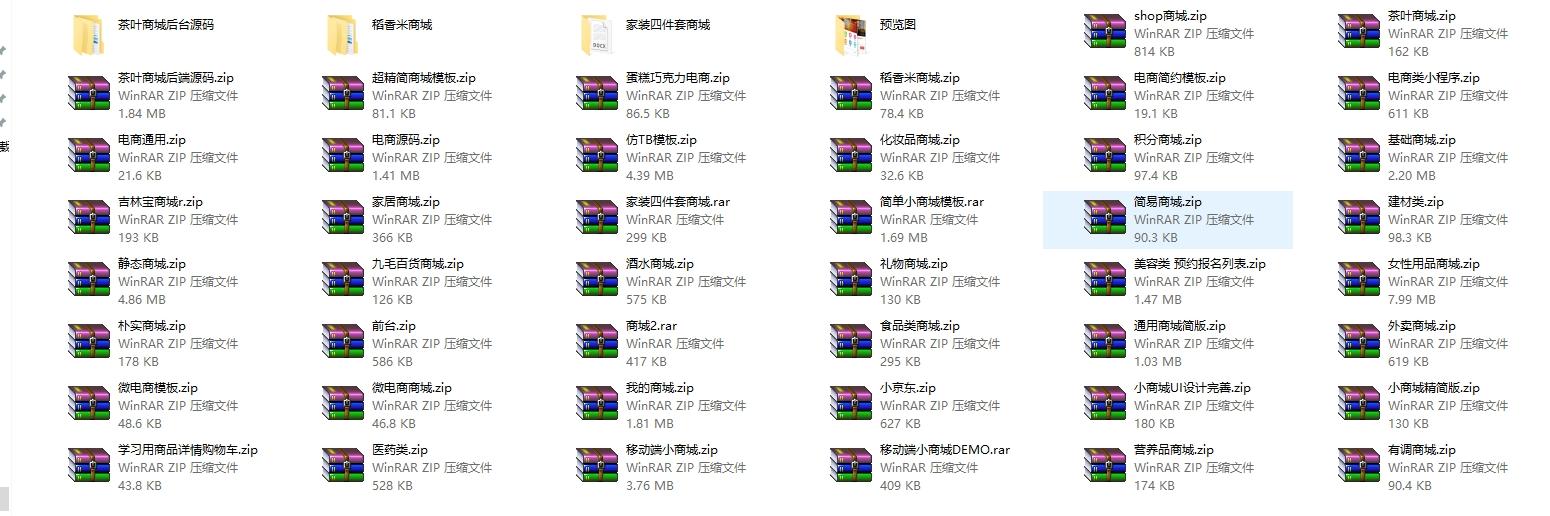 四十余套微信商城小程序完整源码