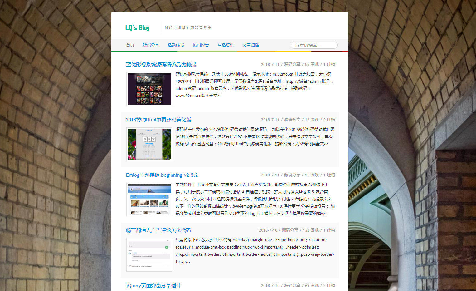 Emlog简洁单栏主题DNSHH