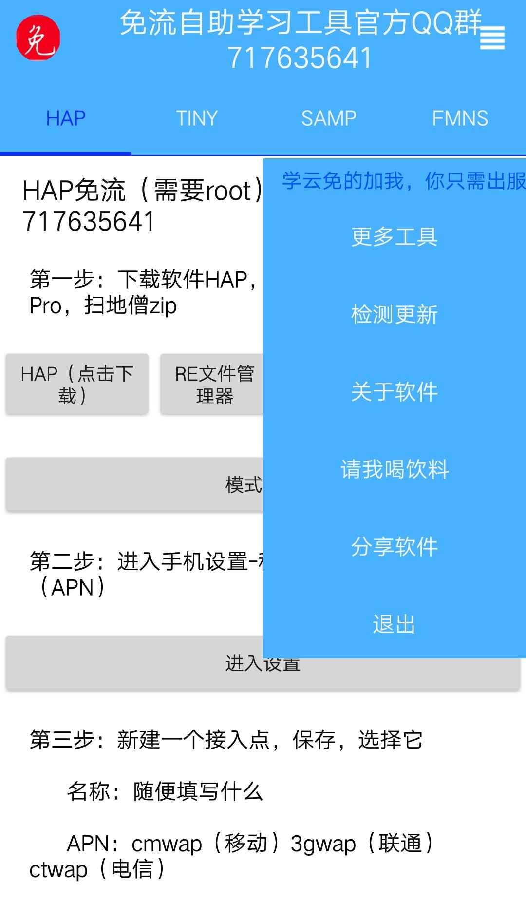 安卓APP自助免流工具多种免流学习