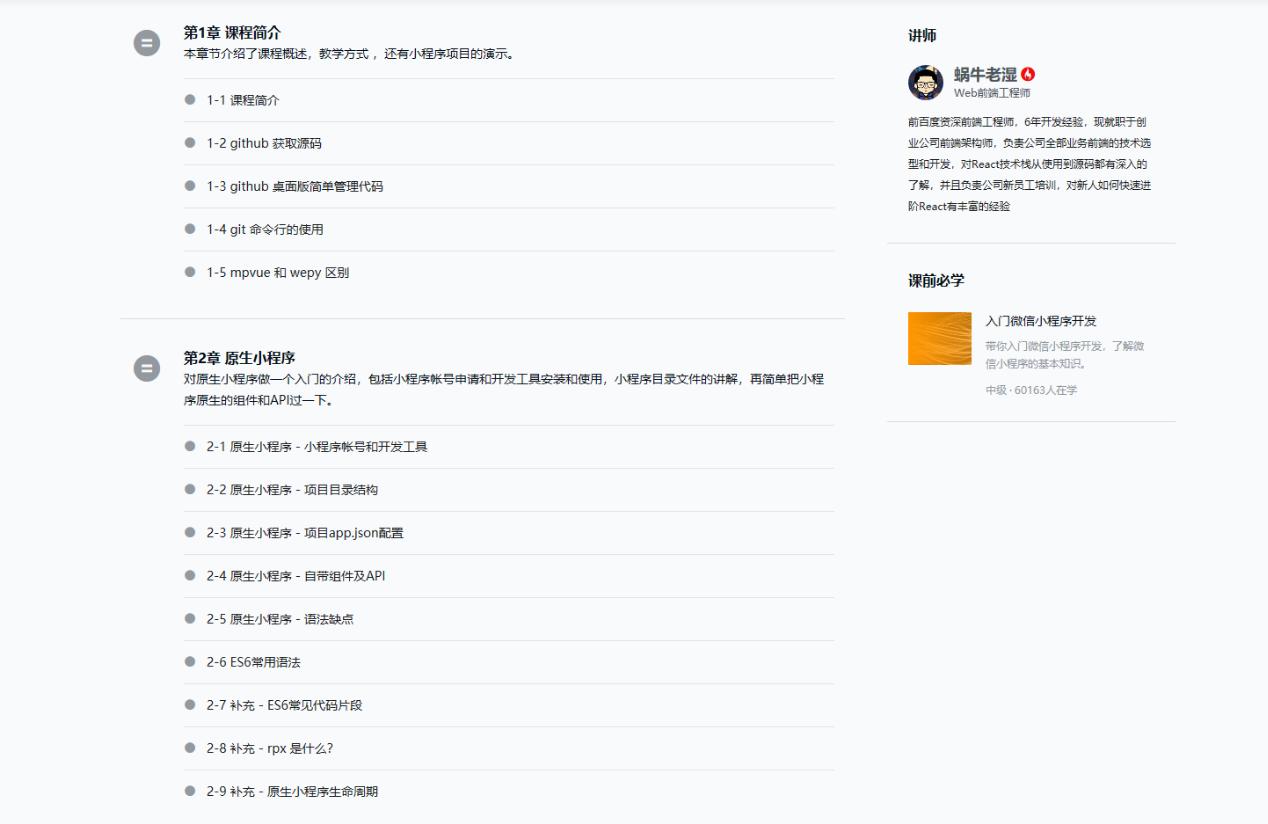 【价值266元】全网首发mpvue课程小程序全栈开发
