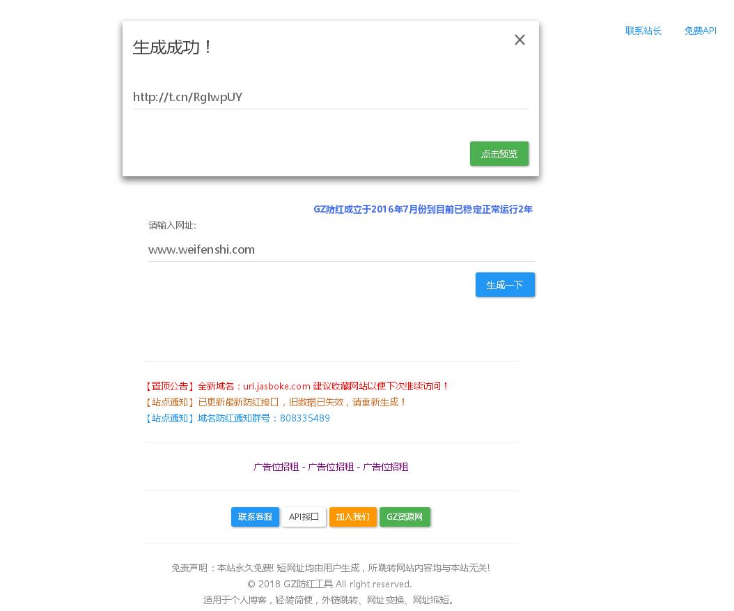 GZ网站域名防红短链接源码