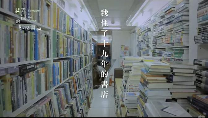 书店里的影像诗  (2014) 台湾纪录片下载