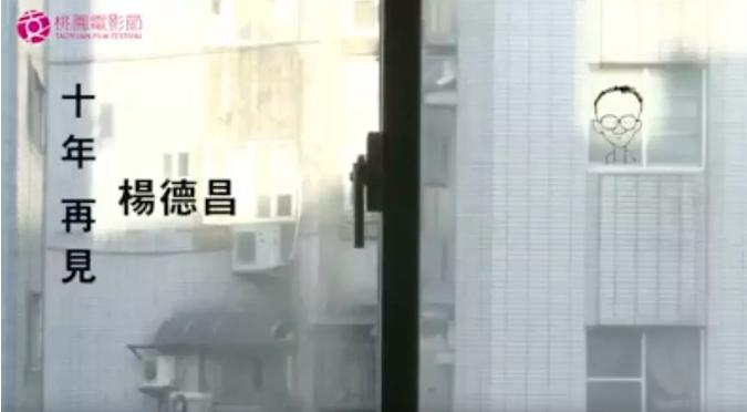 十年,再见杨德昌 (2017) 台湾纪录片