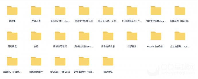 20余套微信小程序源代码含前端和后端